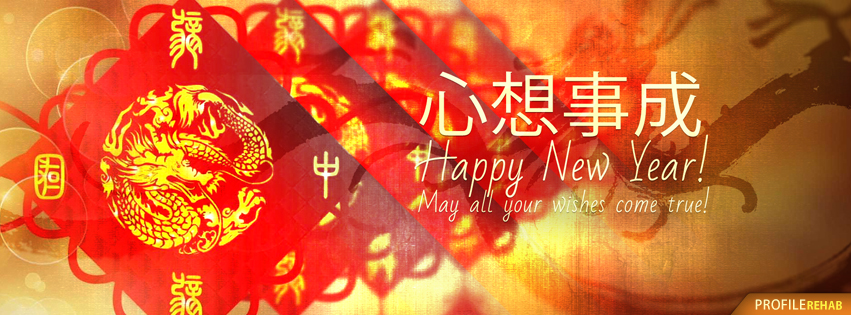 Chinese New Years Greeting Facebook Cover - Chinese New Year Wish