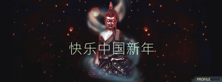 Happy New Year in Chinese Characters Images- Chinese New Year Wishes in Chinese Pictures